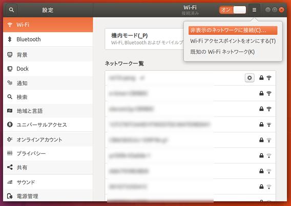 Ubuntu 17.10 システム設定 Wi-Fi