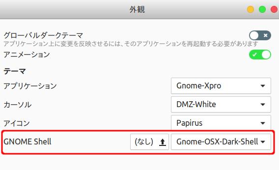 User Themes GNOME拡張機能 Ubuntu 17.10 テーマの変更