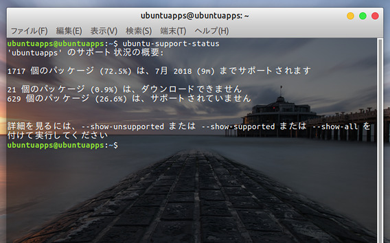 ubuntu-support-status コマンド Ubuntuのサポート期間