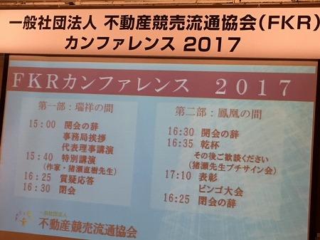 2017FKRカ (2)