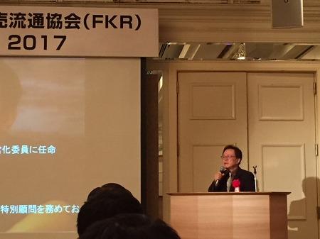2017FKRカ (3)