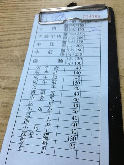 Taipei_171124_17