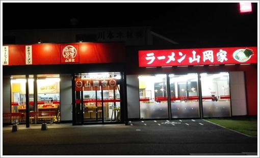 ramenyamaokaya01.jpg
