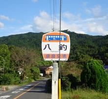八釣バス停