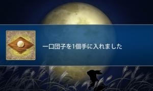 月見団子?