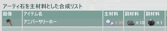 スクリーンショット (734)