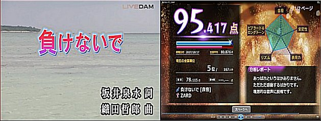 0カラオケ@DAM for Windows 10