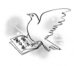 平和の鳩①