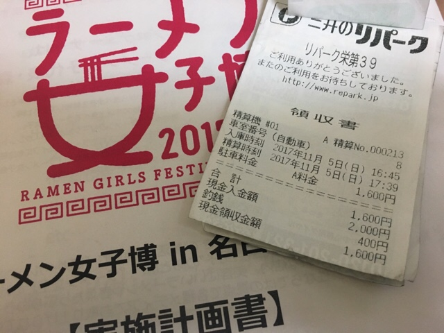 fc2blog_20171106200531474.jpg