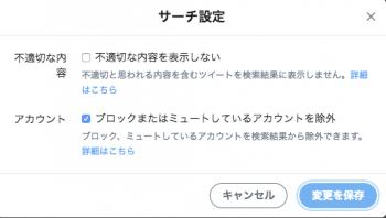 Twitterサーチ設定