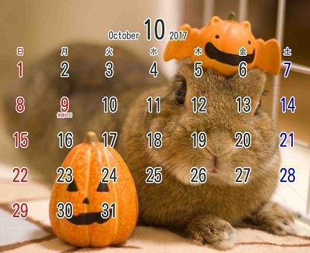 2017年10月卓上型カレンダー