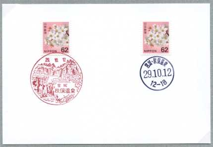 0116秋保温泉