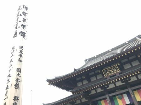 大本山スタンプラリー(川崎大師)