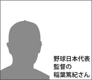 野球の日本代表監督の稲葉篤紀さん