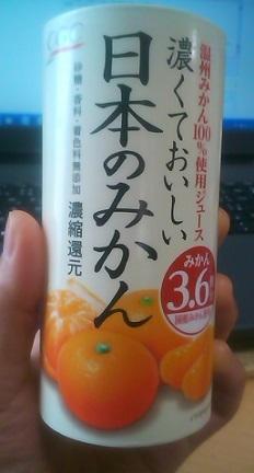 濃くておいしい日本のみかん