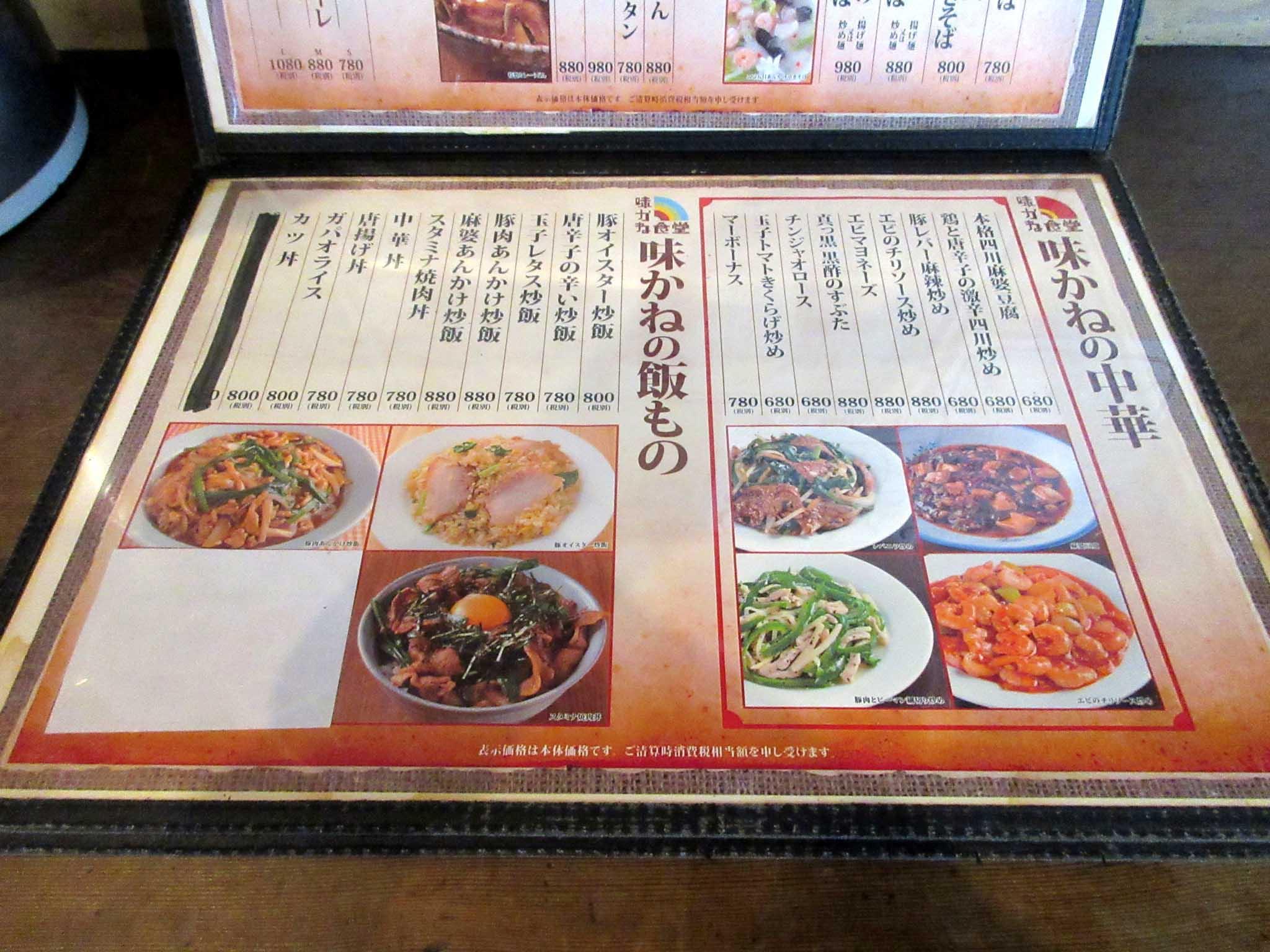 メニュー 中華・飯