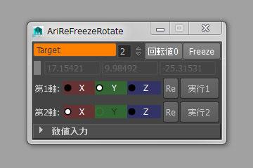 AriReFreezeRotate36.jpg