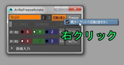 AriReFreezeRotate37.jpg