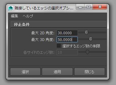 SelectContiguousEdges07.jpg