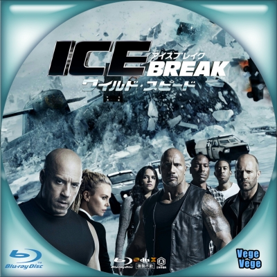 ワイルド・スピード ICE BREAK B1