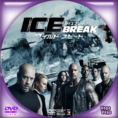 ワイルド・スピード ICE BREAK D1