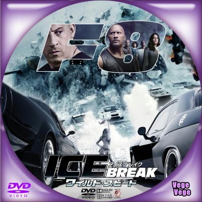 ワイルド・スピード ICE BREAK D3