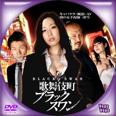 歌舞伎町ブラックスワン -闇の女手配師-深雪-