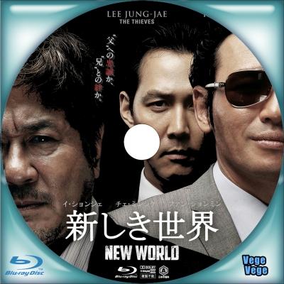 新しき世界 B