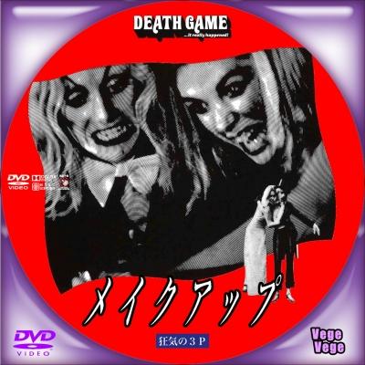 メイクアップ 狂気の3P DEATH GAME