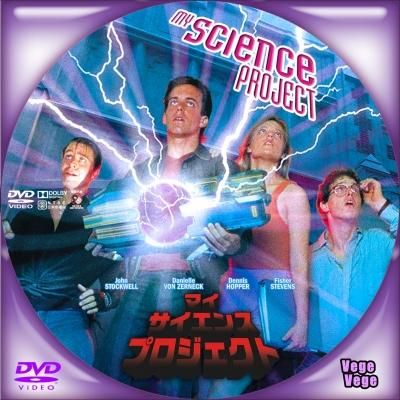 マイ サイエンス プロジェクト - ベジベジの自作BD・DVDラベル