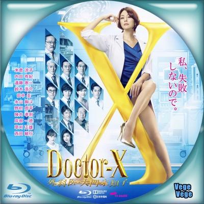 ドクターX ~外科医・大門未知子~(5期) B