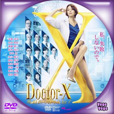 ドクターX ~外科医・大門未知子~(5期) D