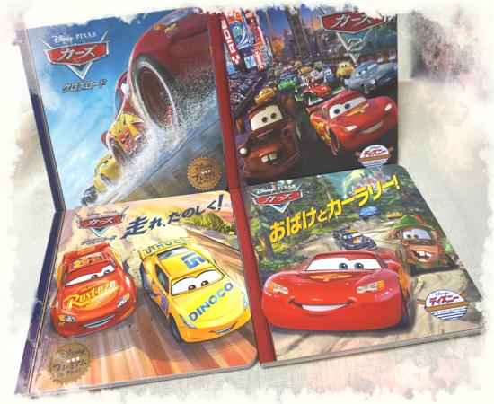 20171016カーズ絵本4冊