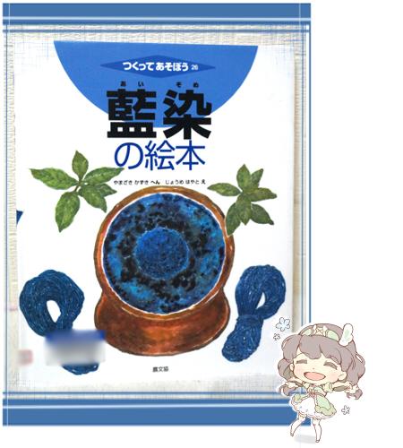 20171102藍染の絵本