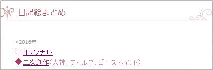 20171217日記絵まとめ画像