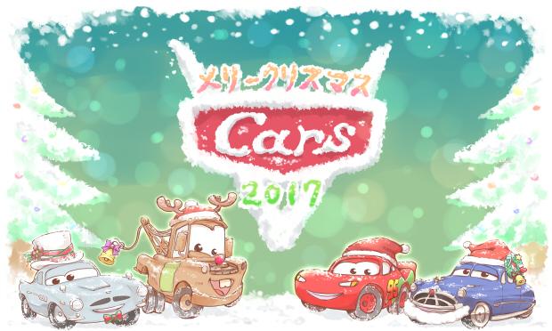 20171224カーズメリークリスマス2017(日記用620)
