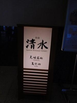 清水(大津プリンス)12