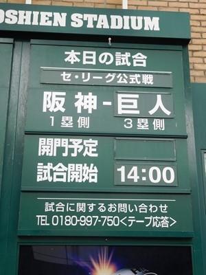 阪神vs巨人