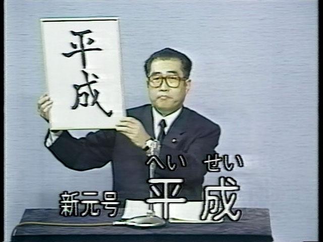 大正・昭和・平成の落選元号wwwwwwwwwww