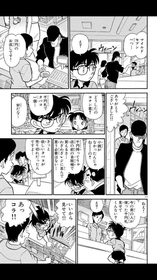 名探偵コナン君「千円札でタバコ1個、妙だな。。。」