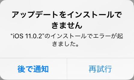 iOS「アップデートして…アップデートしてクレメンス…」