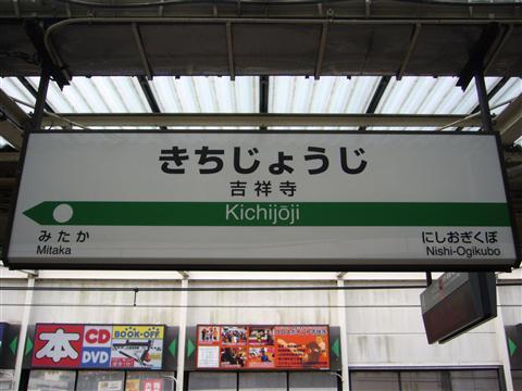地方民「吉祥寺!中野!三鷹!西荻窪!阿佐ヶ谷!」←これ