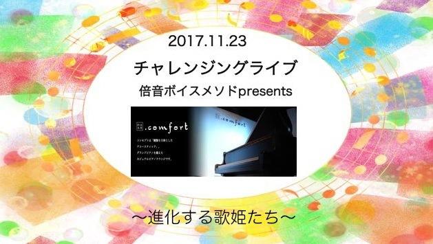 表紙2017-11-23-3