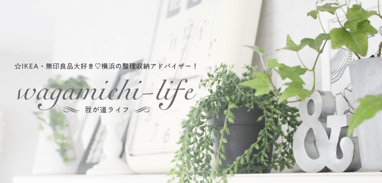 我が道ライフ wagamichilife.jp