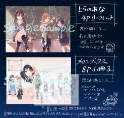 tokuten-karioki02.jpg