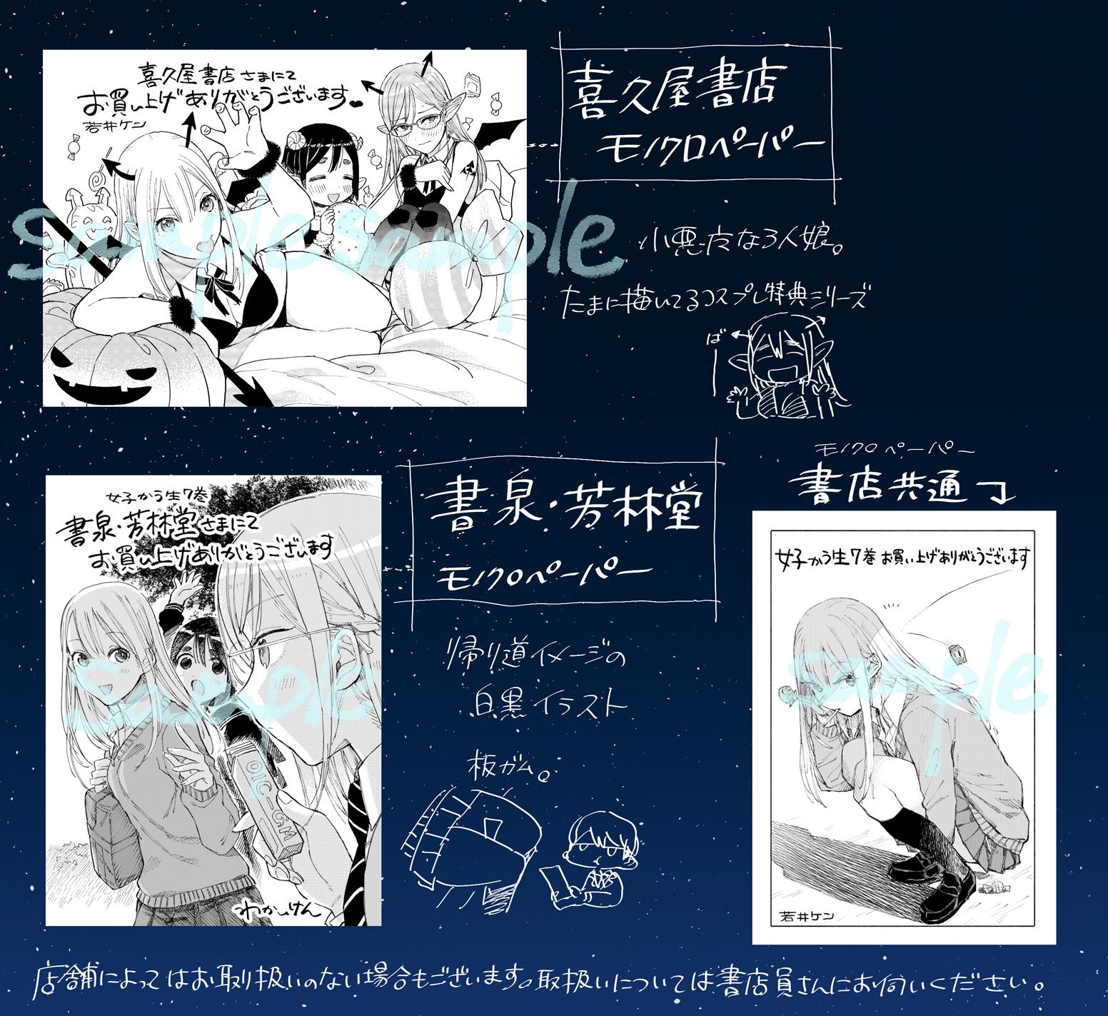 tokuten-karioki04.jpg