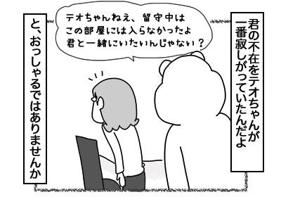 12122017_cat3mini.jpg
