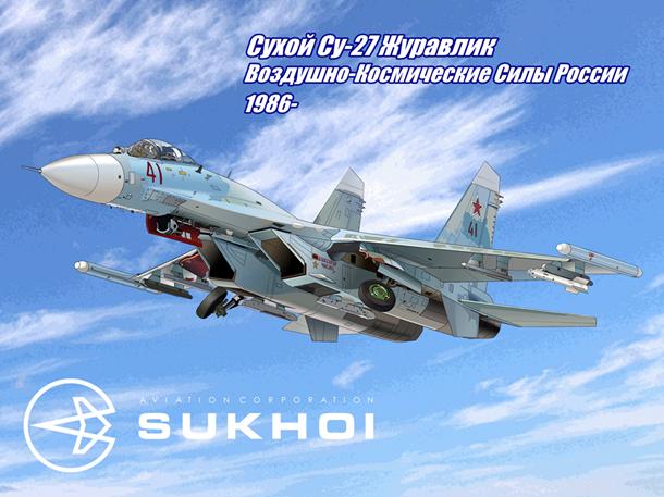 Su-27 塗り完成002-082-087