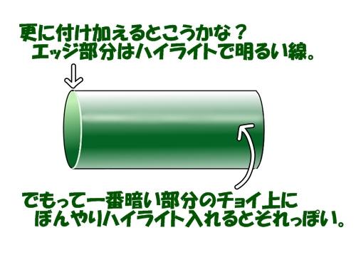 encyuu004-004.jpg