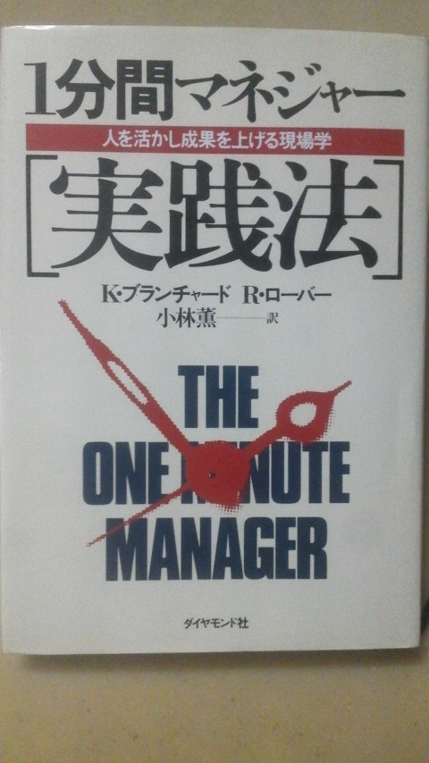 一分間マネージャー